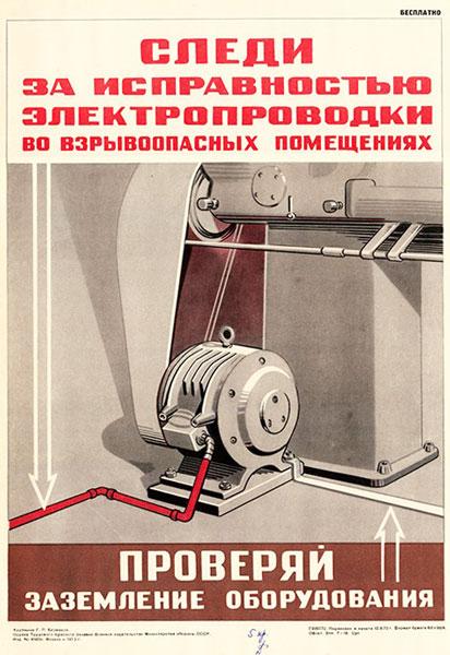 1400. Военный ретро плакат: Следи за исправностью электропроводки во взрывоопасных помещениях