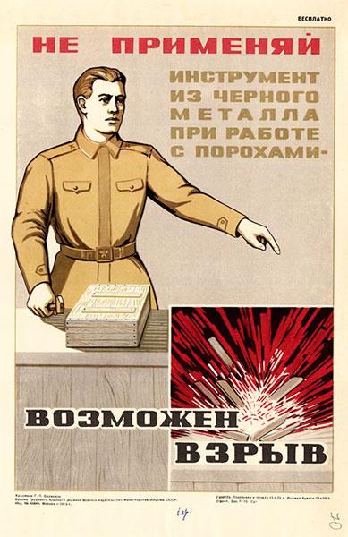 1401. Военный ретро плакат: Не применяй инструмент из черного металла при работе с порохами - возможен