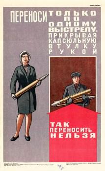 1402. Военный ретро плакат: Переноси только по одному выстрелу