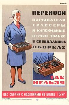 1403. Военный ретро плакат: Переноси взрыватели, трассеры и капсульные втулки только в специальных сборках