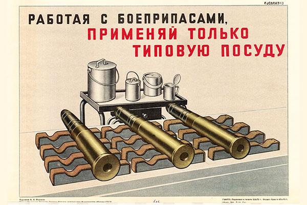 1405. Военный ретро плакат: Работая с боеприпасами применяйте только типовую посуду