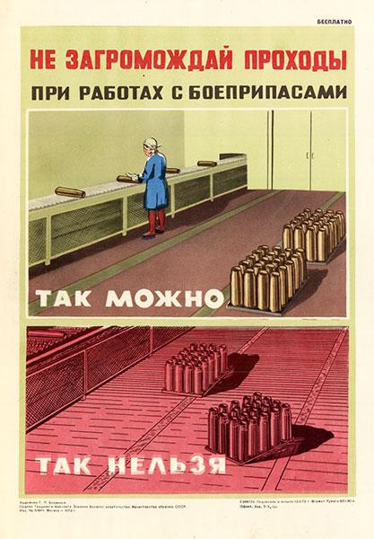 1406. Военный ретро плакат: Не загромождай проходы при работе с боеприпасами