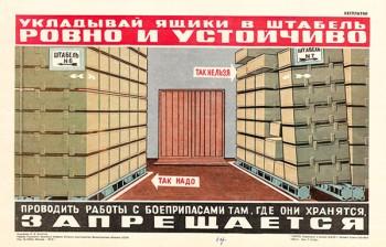 1407. Военный ретро плакат: Укладывай ящики в штабель ровно и устойчиво