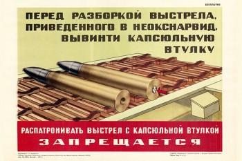 1408. Военный ретро плакат: Перед разборкой выстрела, произведенного в неокснарвид, вывинти капсульную втулку