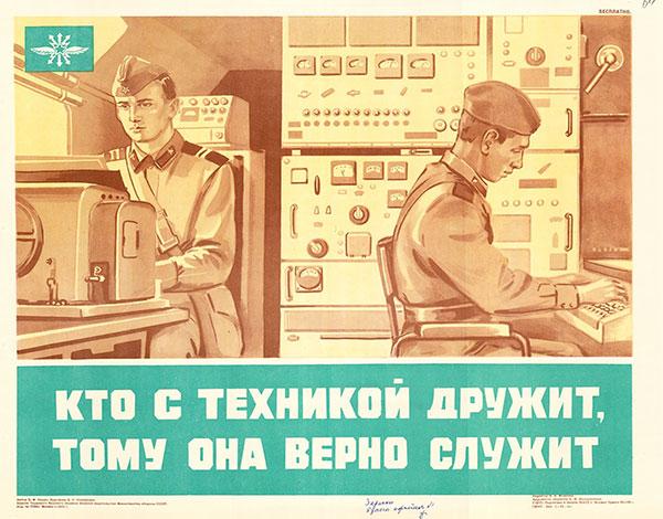 1416. Военный ретро плакат: Кто с техникой дружит, тому она верно служит