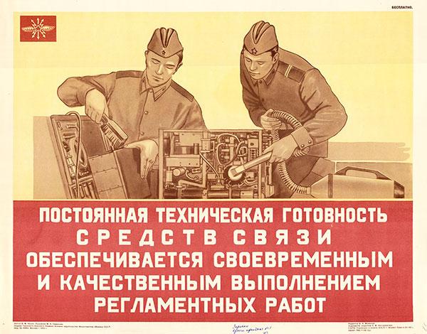 1417. Военный ретро плакат: Постоянная техническая готовность средств связи обеспечивается выполнением регламентных работ