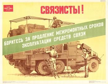 1418. Военный ретро плакат: Связисты! Боритесь за продление межремонтных сроков эксплуатации средств связи.