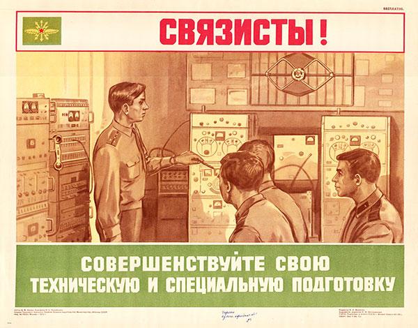 1419. Военный ретро плакат: Связисты! Совершенствуйте свою техническую и специальную подготовку.