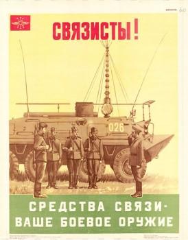 1420. Военный ретро плакат: Связисты! Средства связи ваше боевое оружие.