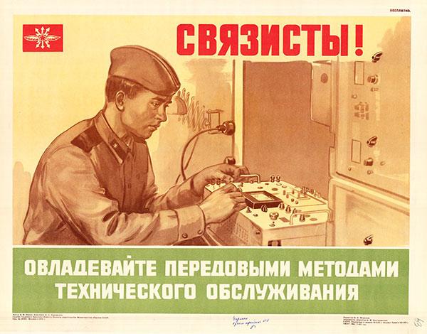 1421. Военный ретро плакат: Связисты! Овладевайте передовыми методами технического обслуживания.
