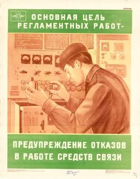 1422. Военный ретро плакат: Основная цель регламентных работ - предупреждение отказов в работе связи