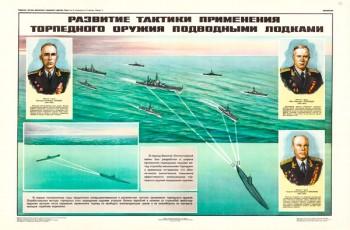 1619. Советский плакат: Развитие тактики применения торпедного оружия подводными лодками