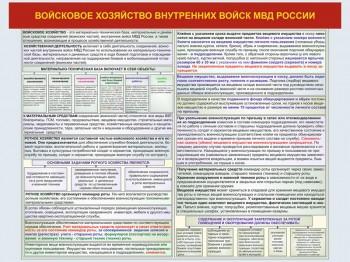 01. Войсковое хозяйство внутренних войск МВД России