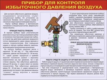 23. Прибор для контроля избыточного давления воздуха