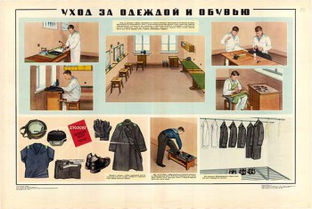 0011. Военный ретро плакат: Уход за одеждой и обувью