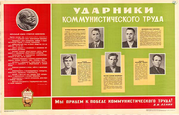 0015. Военный ретро плакат: Ударники коммунистического труда