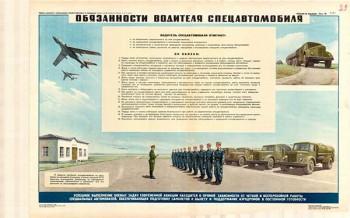 0020. Военный ретро плакат: Обязанности водителя спецавтомобиля