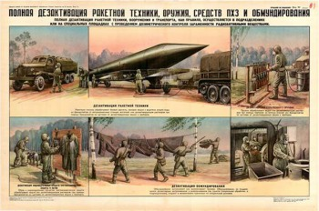 0034. Военный ретро плакат: Полная дезактивация ракетной техники, оружия, средств ПХЗ и обмундирования