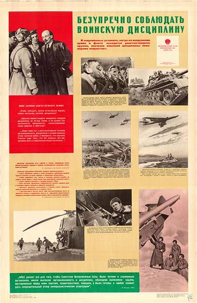 0097. Военный ретро плакат: Безупречно соблюдать воинскую дисциплину