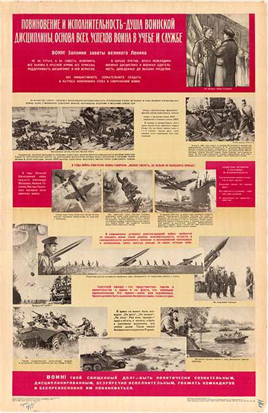 0099. Военный ретро плакат: Повиновение и исполнительность - душа воинской дисциплины, основа всех успехов воина в учебе и службе