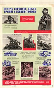0101. Военный ретро плакат: Беречь народное добро, оружие и боевую технику