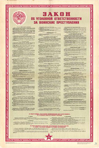 0102. Военный ретро плакат: Закон об уголовной ответственности за воинские преступления