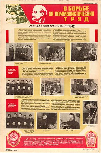 0103. Военный ретро плакат: В борьбе за коммунистический труд