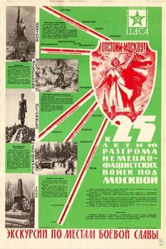 0105. Военный ретро плакат: Экскурсии по местам боевой славы