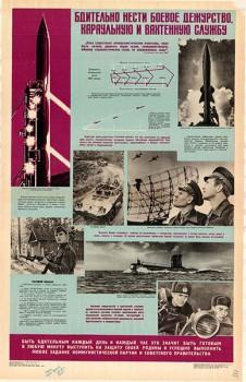 0106. Военный ретро плакат: Бдительно нести боевое дежурство, караульную и вахтенную службу