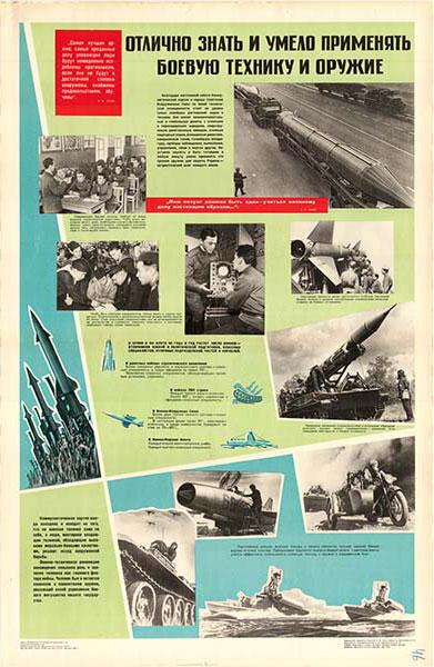 0107. Военный ретро плакат: Отлично знать и умело применять боевую технику и оружие
