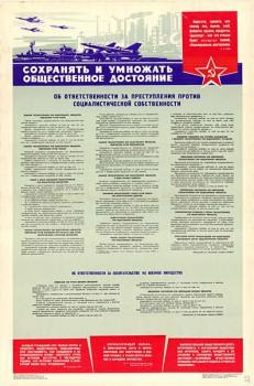 0109. Военный ретро плакат: Сохранять и умножать общественное достояние