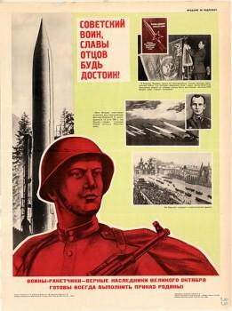 0110. Военный ретро плакат: Советский воин, славы отцов будь достоиин!