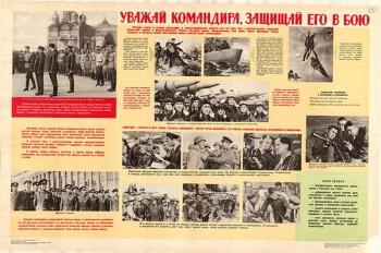 0122. Военный ретро плакат: Уважай командира, защищай его в бою
