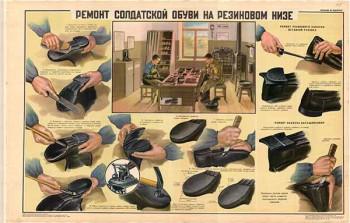 0126. Военный ретро плакат: Ремонт солдатской обуви на резиновом низе