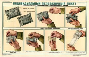 0164. Военный ретро плакат: Индивидуальный перевязочный пакет 2