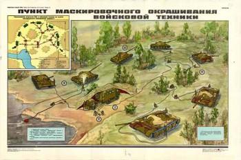 0185. Военный ретро плакат: Пункт маскировочного окрашивания военной техники
