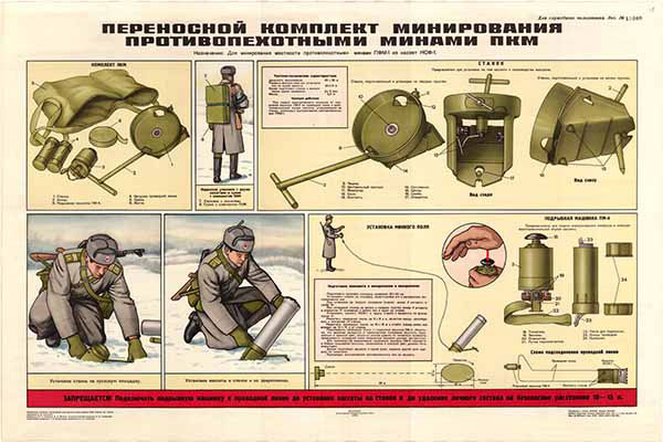 0187. Военный ретро плакат: Переносной комплект минирования противопехотными минами ПКМ