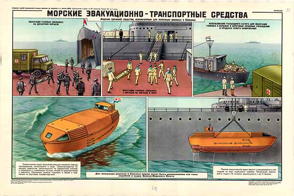 0236. Военный ретро плакат: Морские эвакуационно-транспортные средства 2