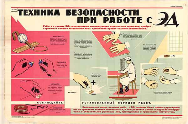 0286. Военный ретро плакат: Техника безопасности при работе с ЭД