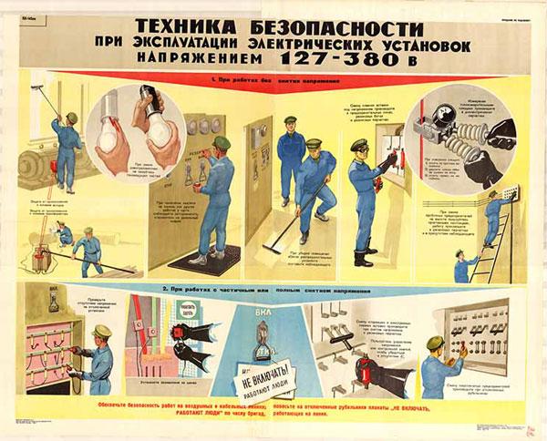 0287. Военный ретро плакат: Техника безопасности при эксплуатации электрических установок напряжением 127 - 380 в