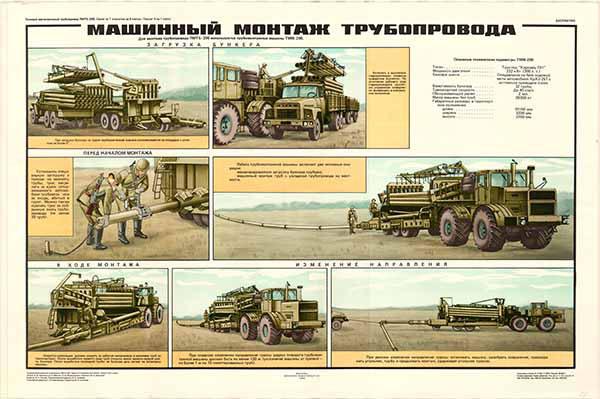 0289. Военный ретро плакат: Машинный монтаж трубопровода