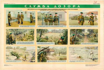 0314. Военный ретро плакат: Служба дозора 2
