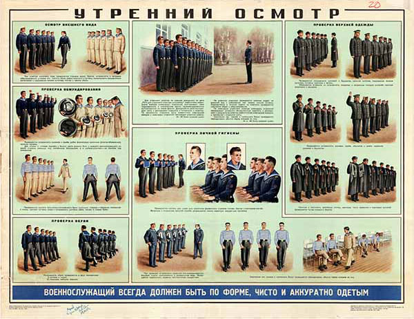 0316. Военный ретро плакат: Утренний осмотр