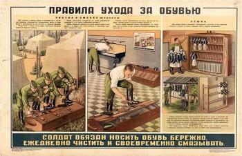 0360. Военный ретро плакат: Правила ухода за обувью