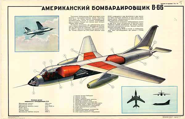 0370. Военный ретро плакат: Американский бомбардировщик B-66
