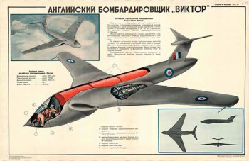 "0372. Военный ретро плакат: Английский бомбардировщик ""Виктор"""