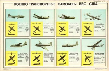 0376. Военный ретро плакат: Военно-транспортные самолеты ВВС США