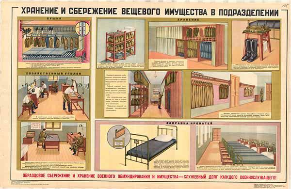 0438. Военный ретро плакат: Хранение и сбережение вещевого имущества в подразделении