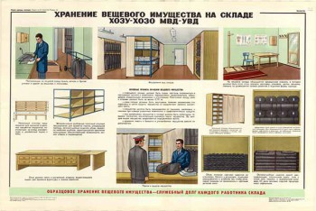 0439. Военный ретро плакат: Хранение вещевого имущества на складе ХОЗУ-ХОЗО МВД-УВД
