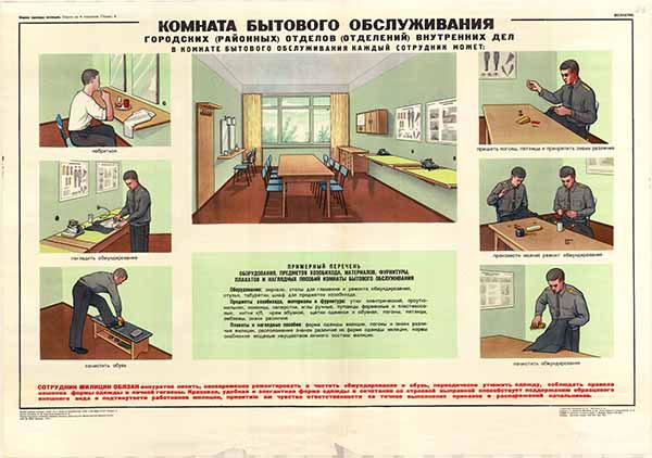 0440. Военный ретро плакат: Комната бытового обслуживания городских (районных) отделов (отделений) внутренних дел